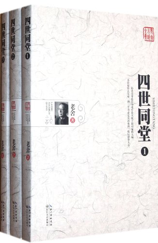 9787535456892 Four Generations Under One Roof Vol 1 3 Chinese Edition Abebooks Lao She 7535456898