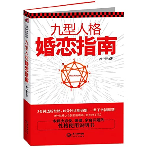 Burson-Marsteller Genuine] the Enneagram Marriage Guide Linyi Fang(Chinese Edition): LIN YI FANG ...