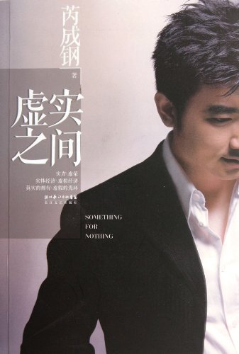 9787535457844: Something for Nothing (Chinese Edition)