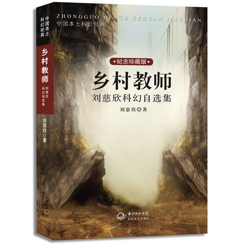 Rural the teachers - Liu Cixin science fiction of Selected(Chinese Edition): LIU CI XIN ZHU
