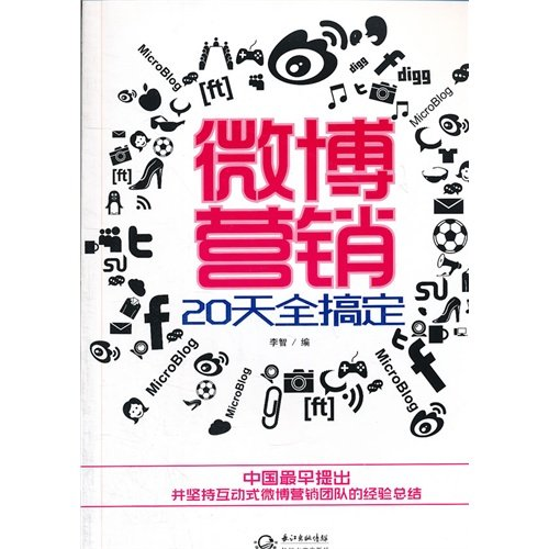 The microblogging Marketing 20 day fully buttoned Li Zhi genuine mall(Chinese Edition): LI ZHI