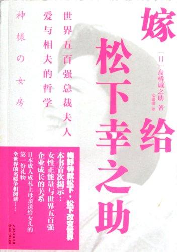 Marry Matsushita(Chinese Edition): RI ] GAO QIAO CHENG ZHI ZHU ZHU AN XIAO XIAO YI