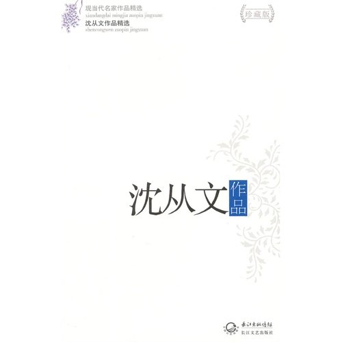 Shen Congwen works - Shen from the text of selected works - selected works of modern and ...