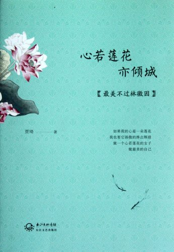 If the heart lotus also Allure(Chinese Edition): BEN SHE.YI MING