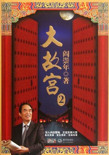 Big Forbidden City 2 - Yan Chong works(Chinese Edition): BEN SHE.YI MING