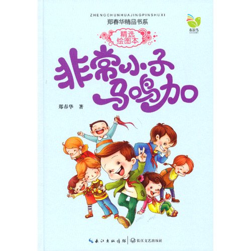 The very kid Maming plus(Chinese Edition)