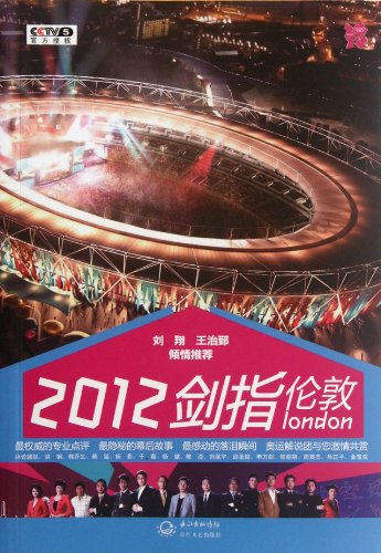 2012. of London(Chinese Edition): CCTV5 LUN DUN AO YUN HUI PING LUN YUAN ZU ZHU