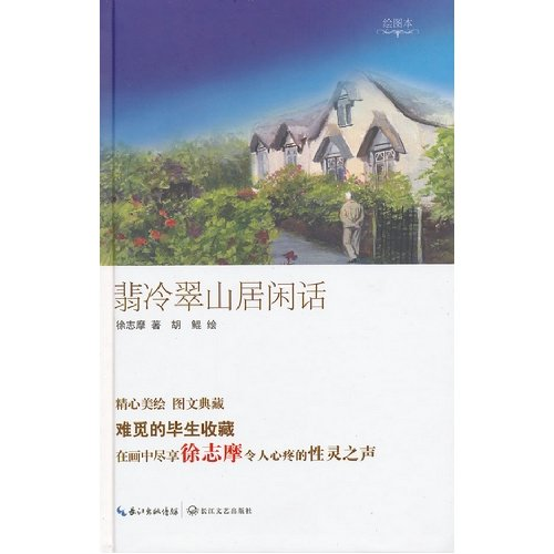 Of Florence Shanju gossip - Graphics this(Chinese Edition): XU ZHI MO
