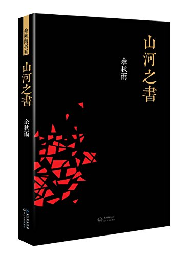 9787535461940: Mountains and rivers of the Book (the Yu Mountain Home Journal. the latest additions revision. published 15 years selling 30(Chinese Edition)