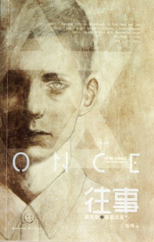 9787535463173: Once (Chinese Edition)
