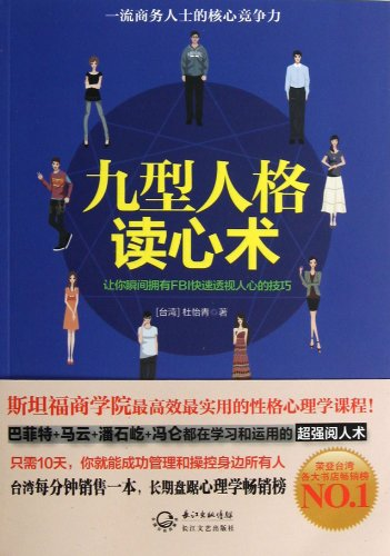 Enneagram read minds: let you instantly have the the FBI quick perspective people skills(Chinese ...