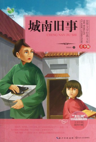 9787535465627: My Memories of Old Beijing (Youth Edition) (Chinese Edition)