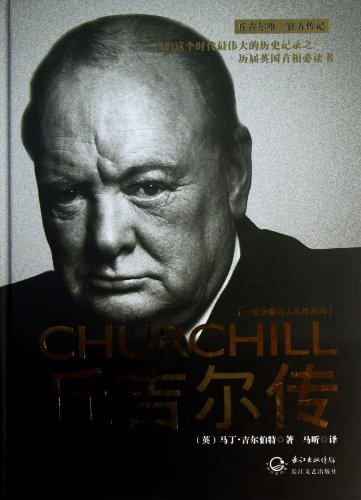 9787535466044: I. Collection celebrity name to : Churchill Biography ( new )(Chinese Edition)