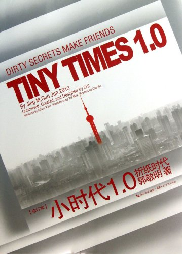 Tiny Times-The Revised Edition (Chinese Edition): Guo Jingming