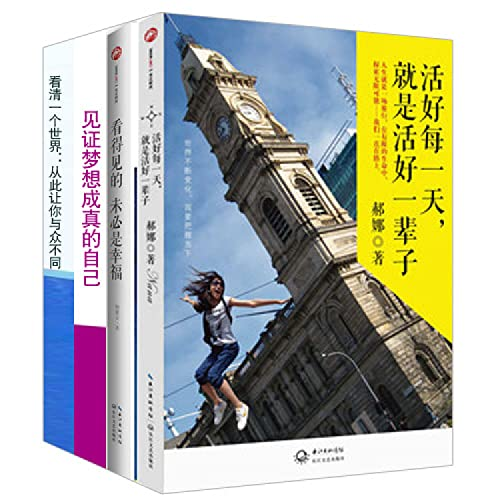 9787535467249: Live well every day. is to live a good life(Chinese Edition)