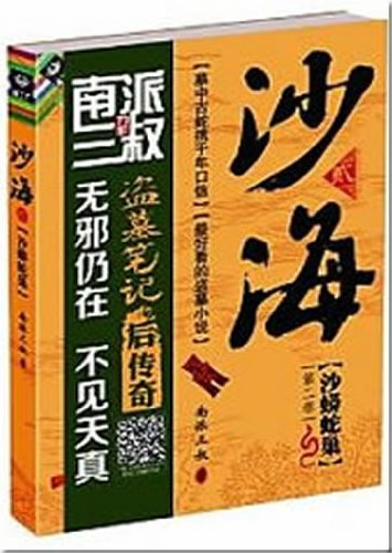 9787535468635: Sand Sea Vol. 2 (Chinese Edition)