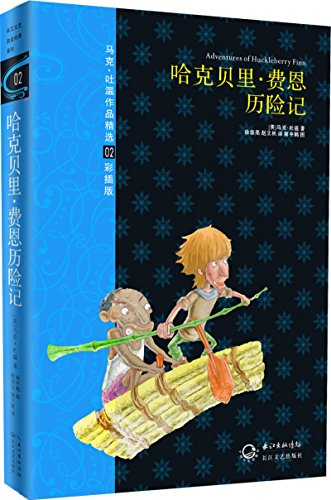 9787535469601: Adventures of Huckleberry Finn(Chinese Edition)