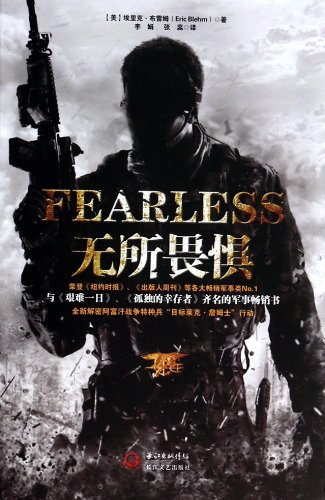9787535470041: Fearless (Chinese Edition)