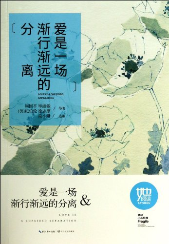 9787535470676: Love is a separation of drifting away(Chinese Edition)