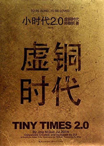 Tiny Times 2.0 (Chinese Edition): Guo Jingming