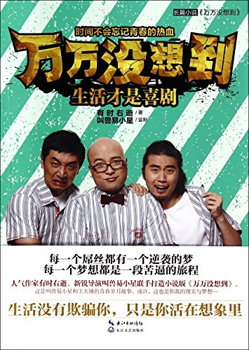 9787535474452: Never Imagined (Life Is A Comedy) (Chinese Edition)