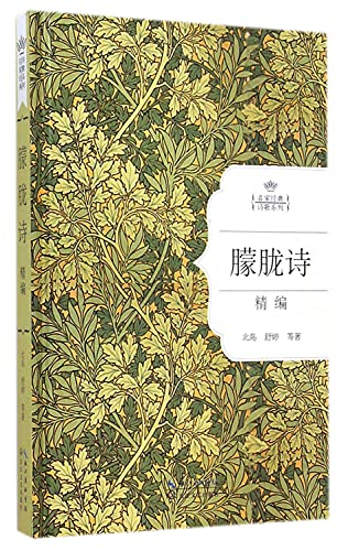 Selected Misty Poems (Chinese Ed.): Bei Dao; Shu