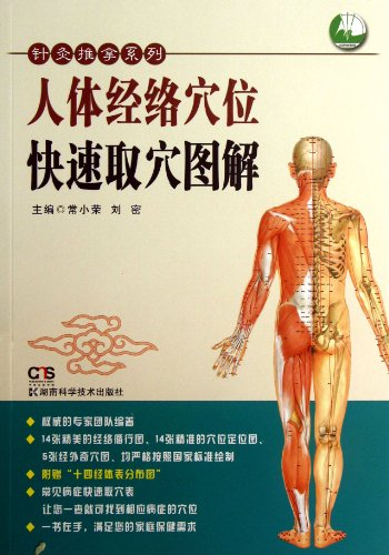 9787535476647: Quick Acupoint Selection of Body Meridian Point in Diagram (Chinese Edition)
