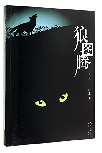 Wolf Totem (Paperback)