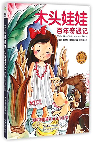 Hitty,Her First Hundred Years (Chinese Edition): Rachel Field