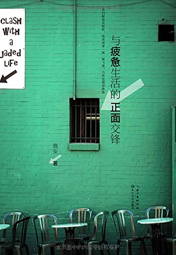 9787535478603: Clash with a Jaded Life (Chinese Edition)
