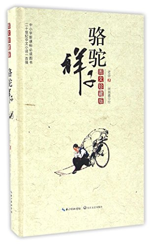 9787535478986: Rickshaw Boy (Illustrated and Collector's Edition) (Hardcover) (Chinese Edition)