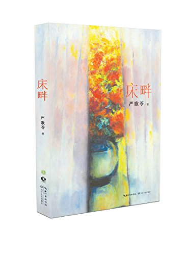 9787535479419: Beside the Bed (Chinese Edition)
