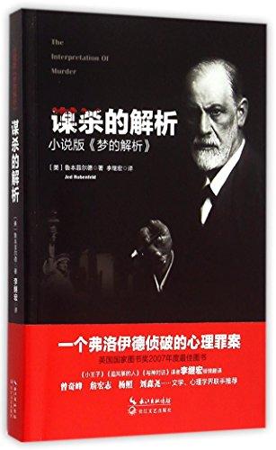 9787535479938: The Interpretation of Murder (Novel Edition Interpretation of Dreams) (Chinese Edition)