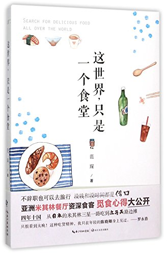 Search for Delicious Food All Over the World (Chinese Edition): Fan Chen