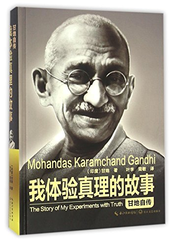 I experienced the truth of the story: Gandhi Autobiography (Hardcover biography)(Chinese Edition): ...