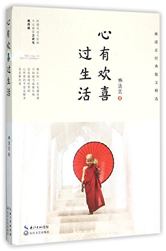 9787535485632: Enjoy Your Life with A Joyful Heart (Chinese Edition)
