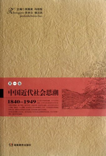 9787535525994: The Modern Ideological Trend of China-the 1stVolume (Bai ke shi yuan) (Chinese Edition)