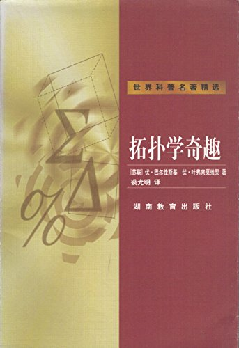 The world science classics Featured: topology Trolltech J(Chinese Edition)(Old-Used): BEN SHE.YI ...