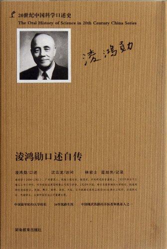 Ling Hongxun Oral Autobiography(Chinese Edition): LING HONG XUN