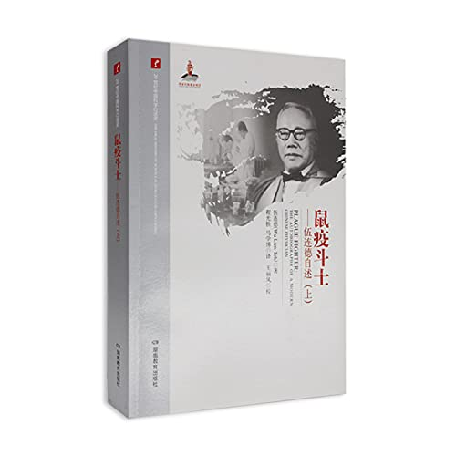 9787535576927: 20th century Chinese Oral History plague fighter: Wu Liande readme (Vol.1)
