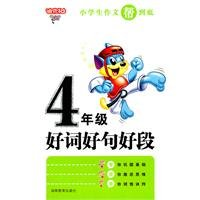 Primary school essay help in the end: the good word of the fourth grade good sentences and ...