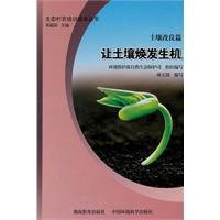 The ecological village official training Reading Books (soil improvement articles): Let the soil ...