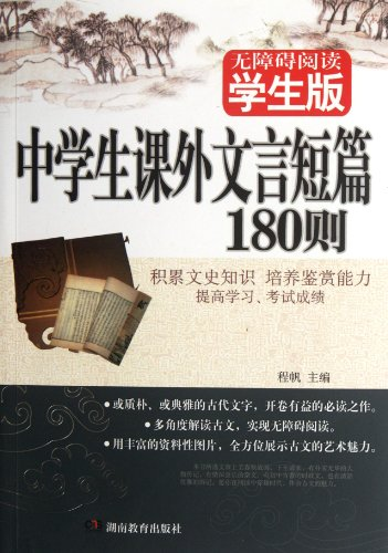 9787535594471: 180 Short Extracurricular Classical Style Of Writing For Middle School Students -Barrier-Free Reading-School Edition (Chinese Edition)