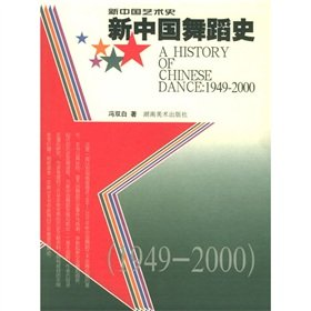 History of Dance of New China (1949-2000) (Chinese Edition): Zou Yue Jin
