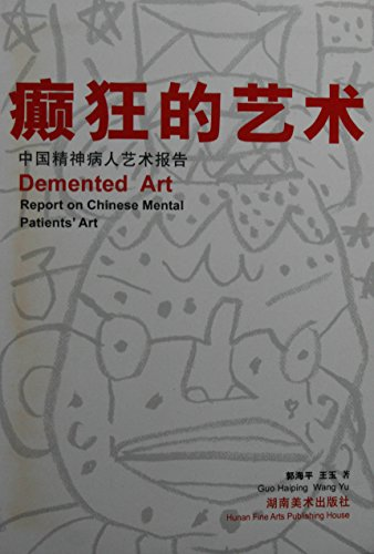 9787535628039: Demented Art, Report on Chinese Mental Patients' Art(Chinese&English)