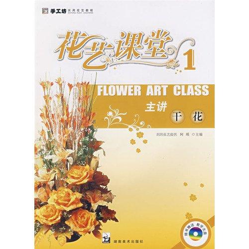 9787535628251: FLOVER ART CLASS
