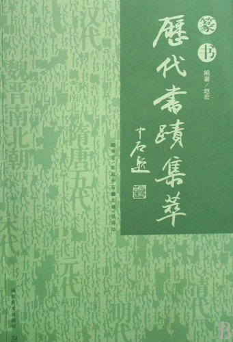 9787535628473: Seal Script (Chinese Edition)