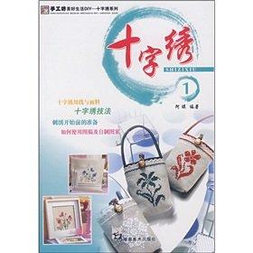 Cross Stitch ( 4 )(Chinese Edition): A YING