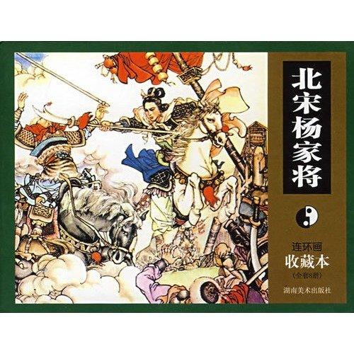 9787535629326: Chinese Comic :Generals of the Yang Family(Set 8 Volumes)