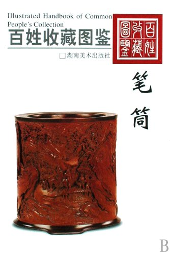 9787535630995: Pen Container (Chinese Edition)